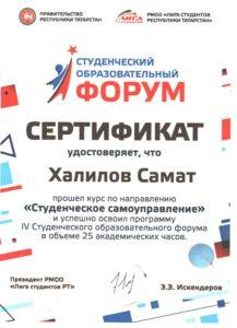 Сертификат СОФ2017 Халилов Самат 1 смена