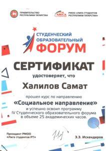 Сертификат СОФ2017 Халилов Самат 2 смена
